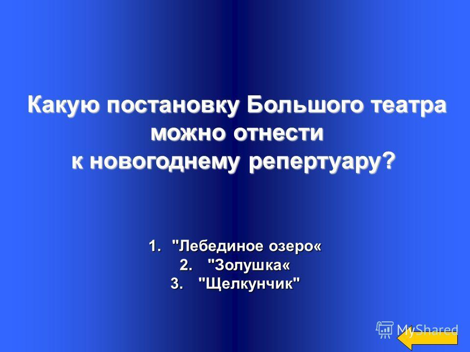 1. Колумбия 2. Финляндия 3. Эстония В какой стране новогоднего старика зовут Йоулупуки?