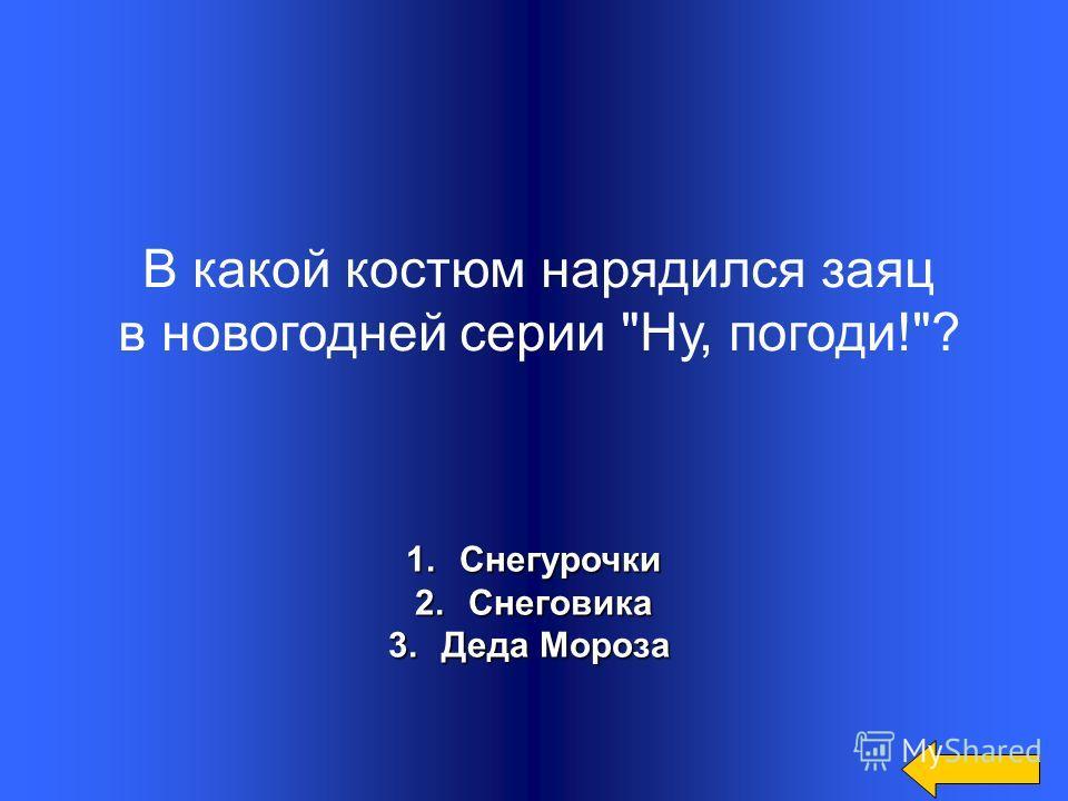 1. Великий Устюг 2. Москва 3. Нижний Новгород. Какой город объявлен официальной родиной Деда Мороза?