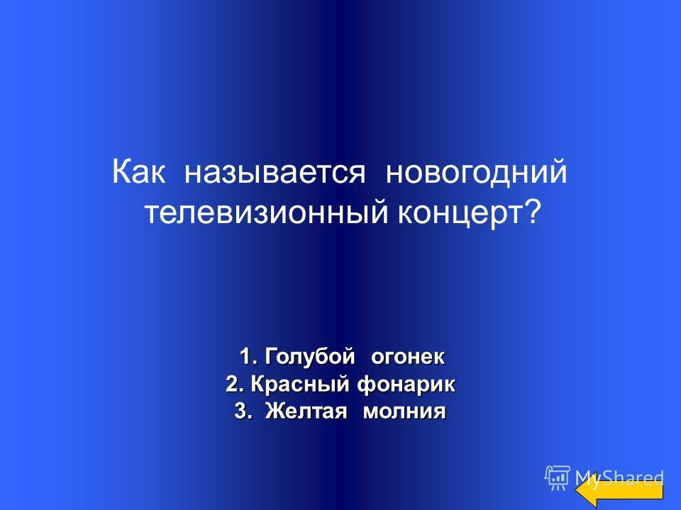 1. Снежная королева 2. Снегурочка 3. Снеговик Кто растаял на костре в известной русской сказке?