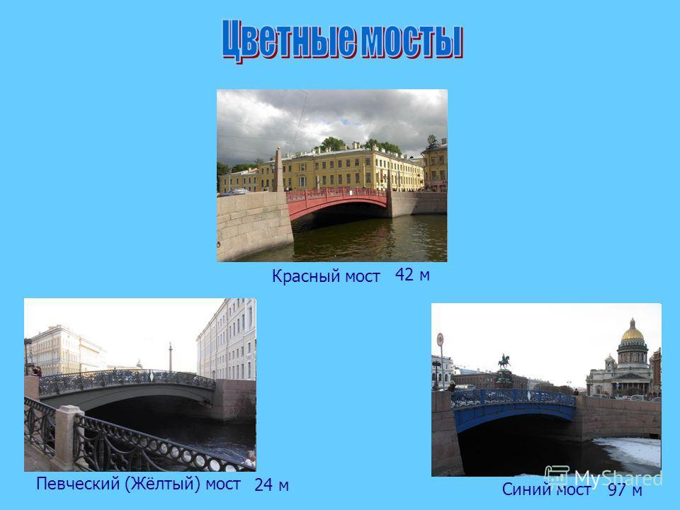 Красный мост Певческий (Жёлтый) мост Синий мост 42 м 24 м 97 м