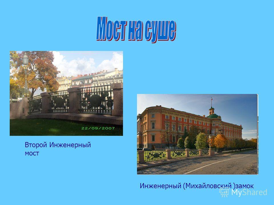 Второй Инженерный мост Инженерный (Михайловский )замок