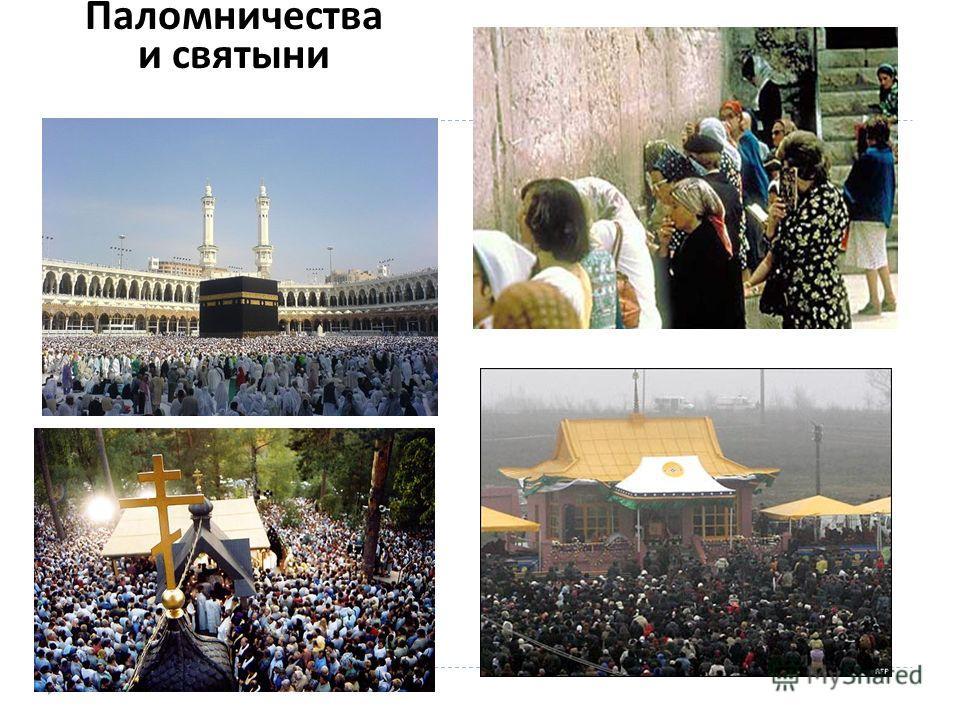 Паломничества и святыни