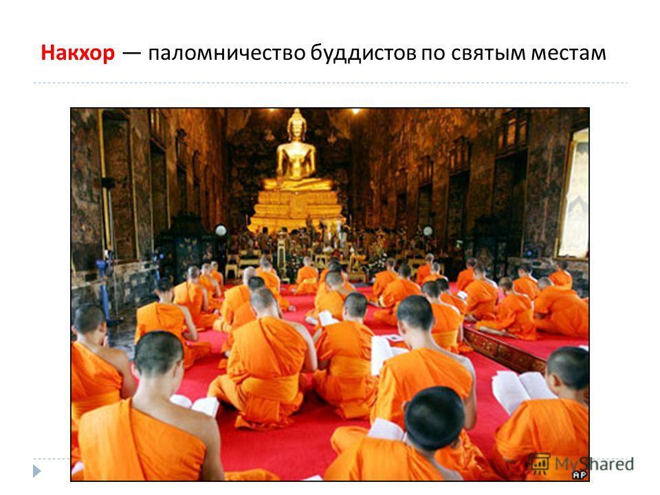 Накхор паломничество буддистов по святым местам