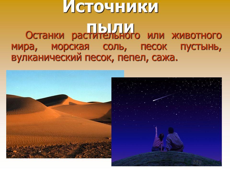 Источники пыли Останки растительного или животного мира, морская соль, песок пустынь, вулканический песок, пепел, сажа.