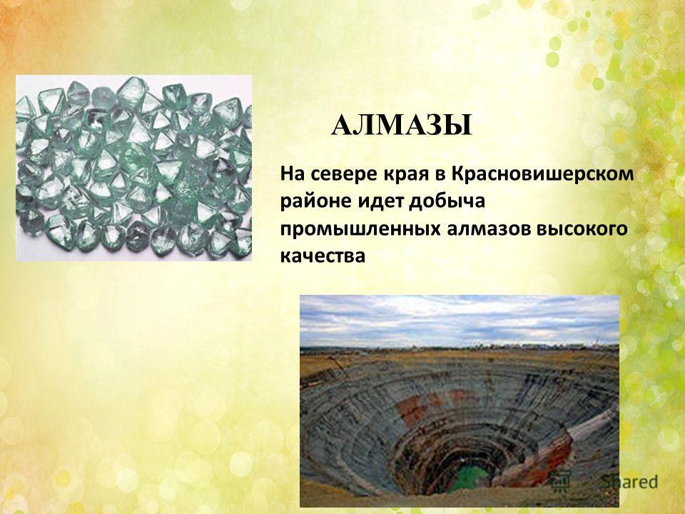 АЛМАЗЫ На севере края в Красновишерском районе идет добыча промышленных алмазов высокого качества