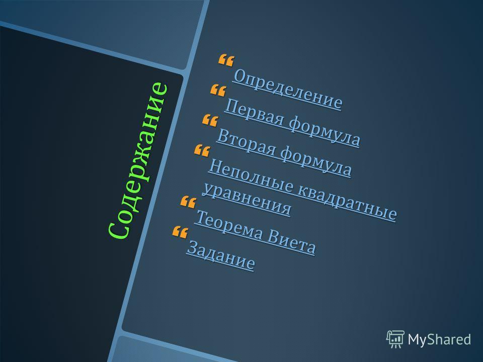 Содержание Определение Определение Определение Первая формула Первая формула Первая формула Первая формула Вторая формула Вторая формула Вторая формула Вторая формула Неполные квадратные уравнения Неполные квадратные уравнения Неполные квадратные ура