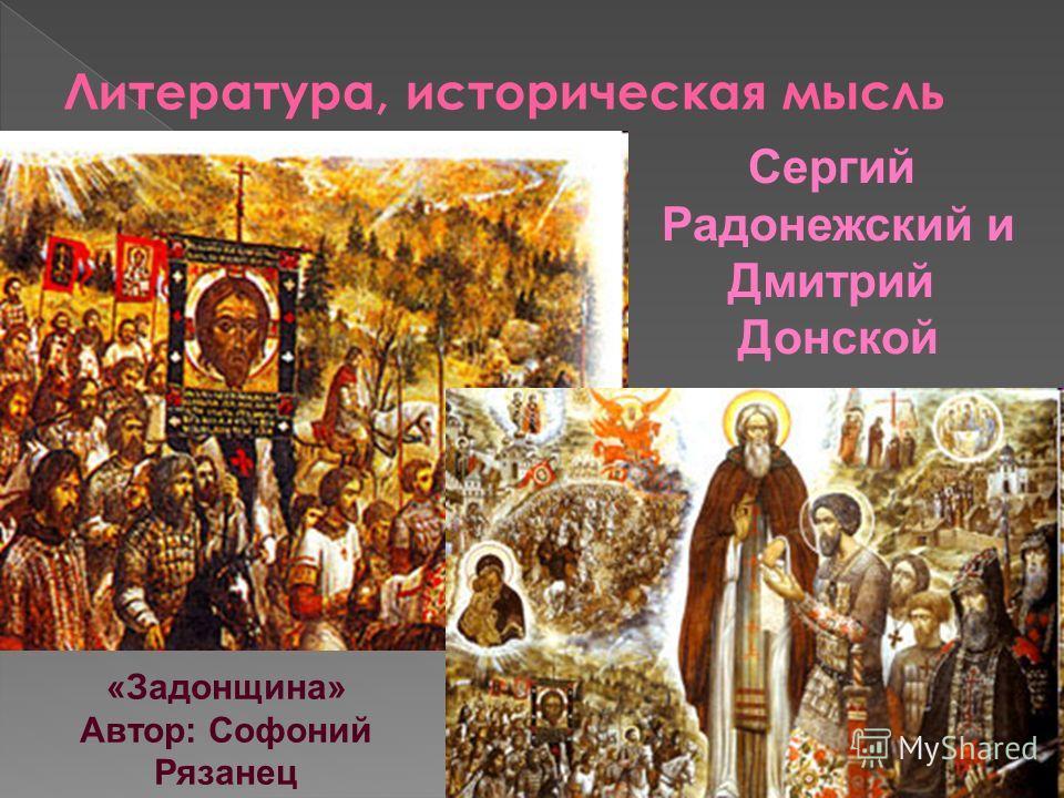Сергий Радонежский и Дмитрий Донской «Задонщина» Автор: Софоний Рязанец
