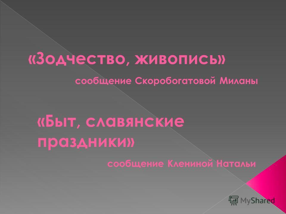 «Быт, славянские праздники» сообщение Клениной Натальи