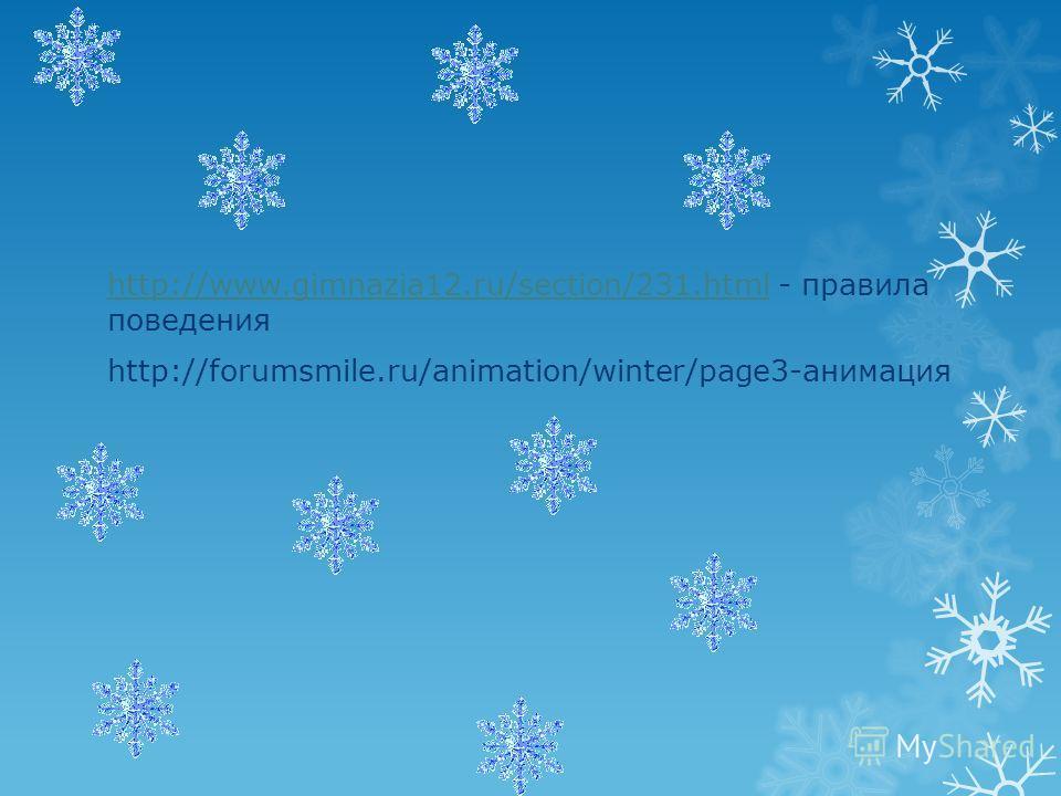http://www.gimnazia12.ru/section/231.htmlhttp://www.gimnazia12.ru/section/231. html - правила поведения http://forumsmile.ru/animation/winter/page3-анимация