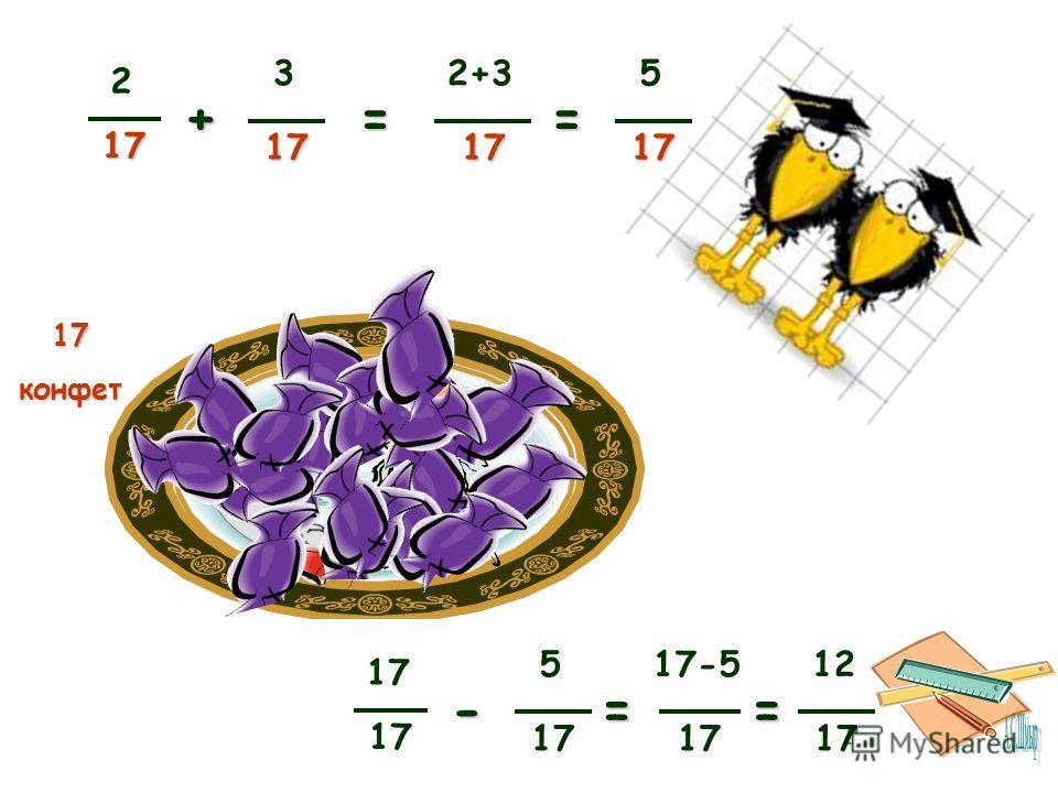 217 + 317 2+317 = 17 - 5 17-5 17 = 517 = 12 17 = 17 конфет