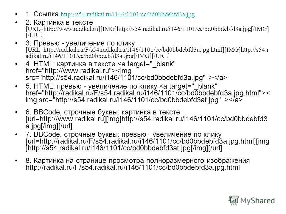 1. Ссылка http://s54.radikal.ru/i146/1101/cc/bd0bbdebfd3a.jpg http://s54.radikal.ru/i146/1101/cc/bd0bbdebfd3a.jpg 2. Картинка в тексте [URL=http://www.radikal.ru][IMG]http://s54.radikal.ru/i146/1101/cc/bd0bbdebfd3a.jpg[/IMG] [/URL] 3. Превью - увелич