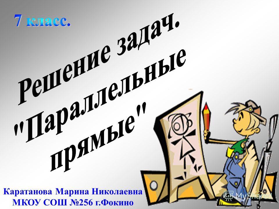 Каратанова Марина Николаевна МКОУ СОШ 256 г.Фокино