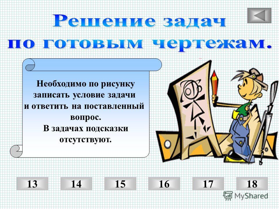 Необходимо по рисунку записать условие задачи и ответить на поставленный вопрос. В задачах подсказки отсутствуют. 141516161317171818