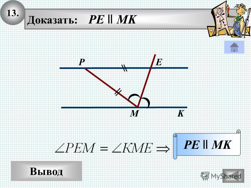 13. Вывод Доказать: PE ll MK PE ll MK KM PE
