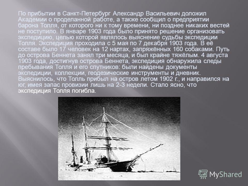По прибытии в Санкт-Петербург Александр Васильевич доложил Академии о проделанной работе, а также сообщил о предприятии барона Толля, от которого ни к тому времени, ни позднее никаких вестей не поступило. В январе 1903 года было принято решение орган