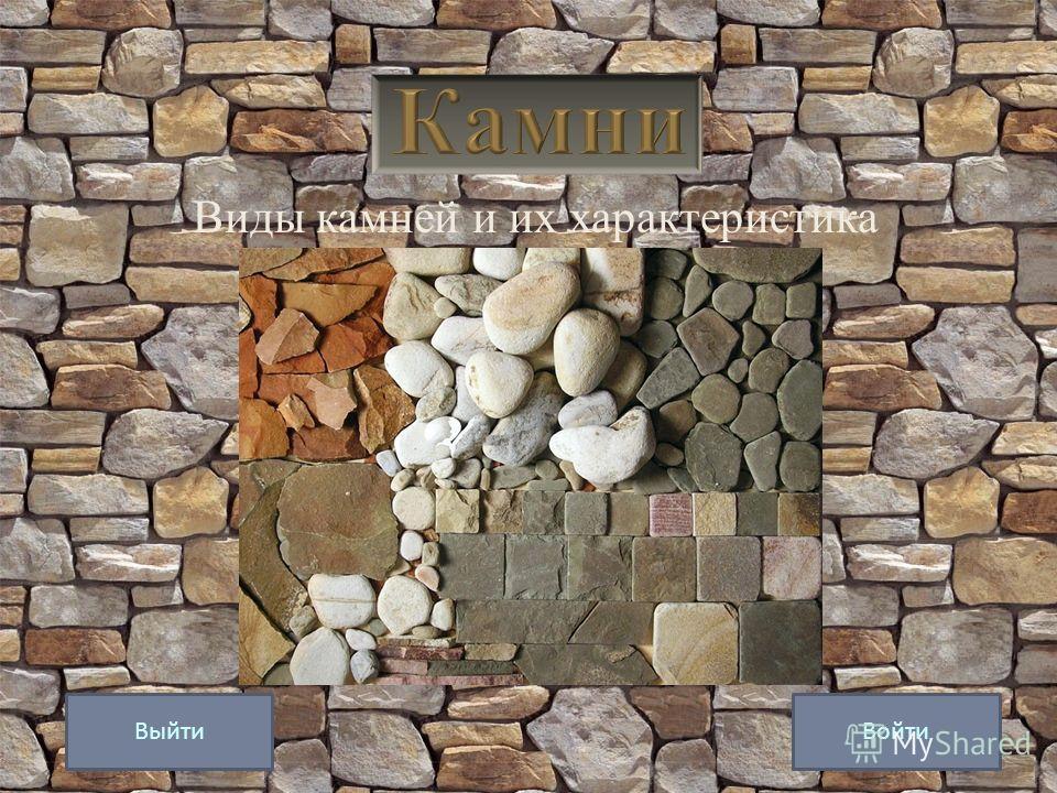 Виды камней и их характеристика Выйти Войти