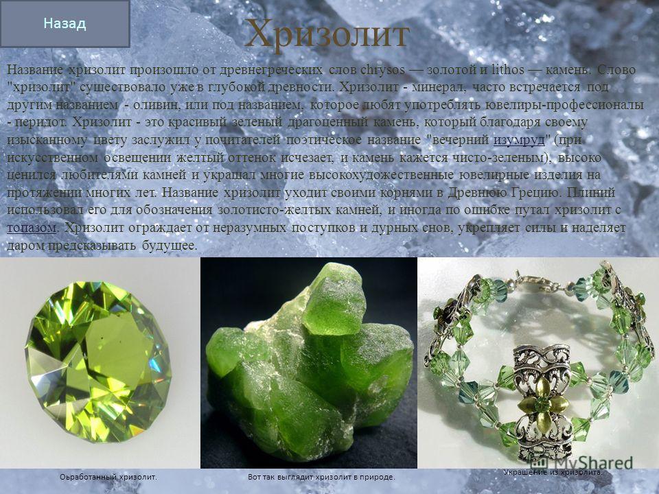 Хризолит Название хризолит произошло от древнегреческих слов chrysos золотой и lithos камень. Слово