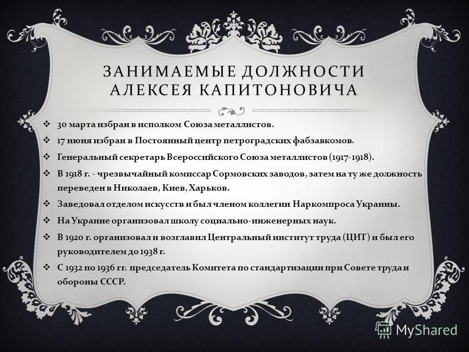 30 марта избран в исполком Союза металлистов. 17 июня избран в Постоянный центр петроградских фабзавкомов. Генеральный секретарь Всероссийского Союза металлистов (1917-1918). В 1918 г. - чрезвычайный комиссар Сормовских заводов, затем на ту же должно