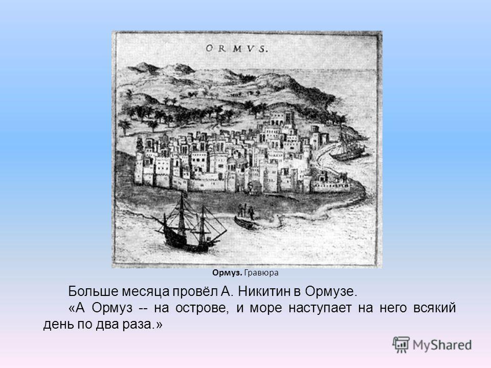 Больше месяца провёл А. Никитин в Ормузе. «А Ормуз -- на острове, и море наступает на него всякий день по два раза.» Ормуз. Гравюра
