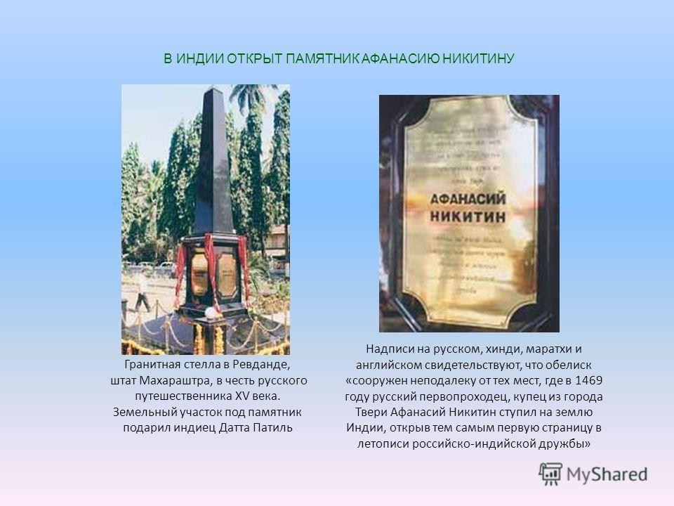 Гранитная стелла в Ревданде, штат Махараштра, в честь русского путешественника XV века. Земельный участок под памятник подарил индиец Датта Патиль Надписи на русском, хинди, маратхи и английском свидетельствуют, что обелиск «сооружен неподалеку от те