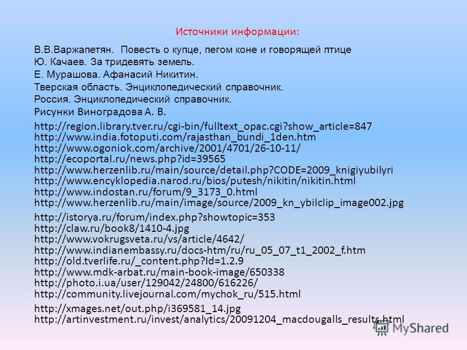 http://www.encyklopedia.narod.ru/bios/putesh/nikitin/nikitin.html http://istorya.ru/forum/index.php?showtopic=353 http://www.herzenlib.ru/main/source/detail.php?CODE=2009_knigiyubilyri http://www.herzenlib.ru/main/image/source/2009_kn_ybilclip_image0