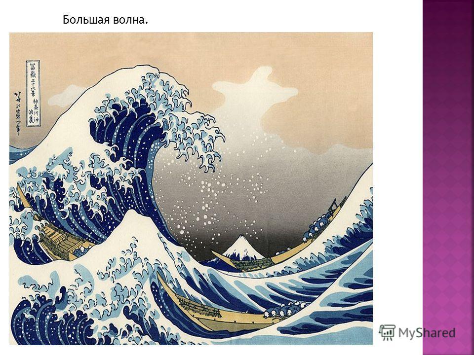 Большая волна.