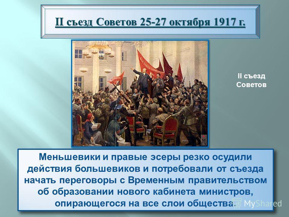 открылся II Всероссийский съезд Советов рабочих и солдатских депутатов. Вечером 25 октября открылся II Всероссийский съезд Советов рабочих и солдатских депутатов. Большинство составляли большевики и левые эсеры, поддерживавшие план вооруженного восст