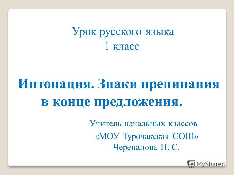 русский язык урок 1 класс