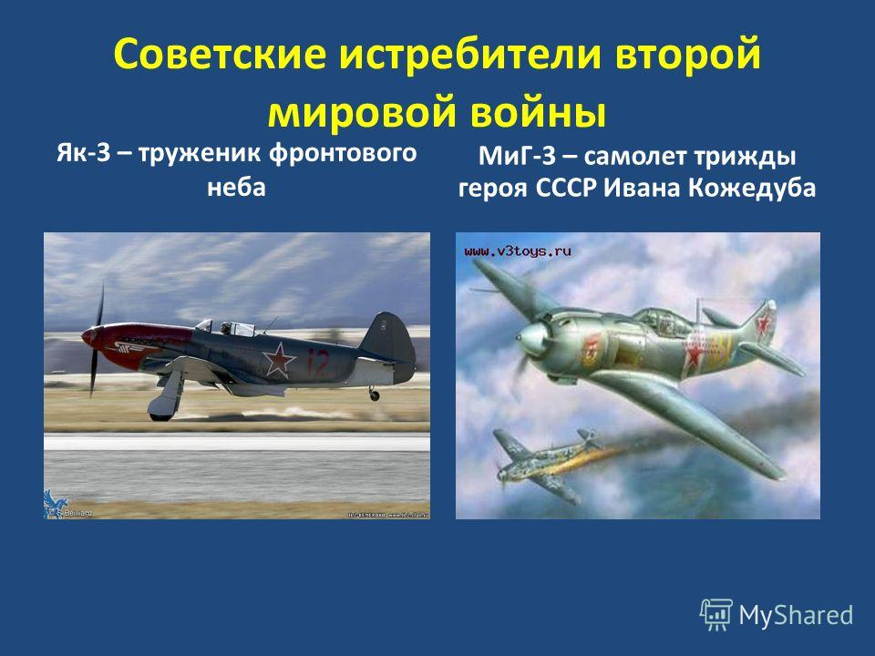 Советские истребители второй мировой войны Як-3 – труженик фронтового неба МиГ-3 – самолет трижды героя СССР Ивана Кожедуба