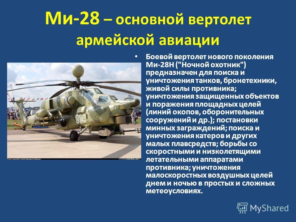 Ми-28 – основной вертолет армейской авиации Боевой вертолет нового поколения Ми-28Н (