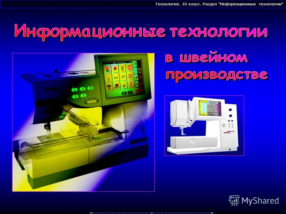 Технология. 10 класс. Раздел Информационные технологии