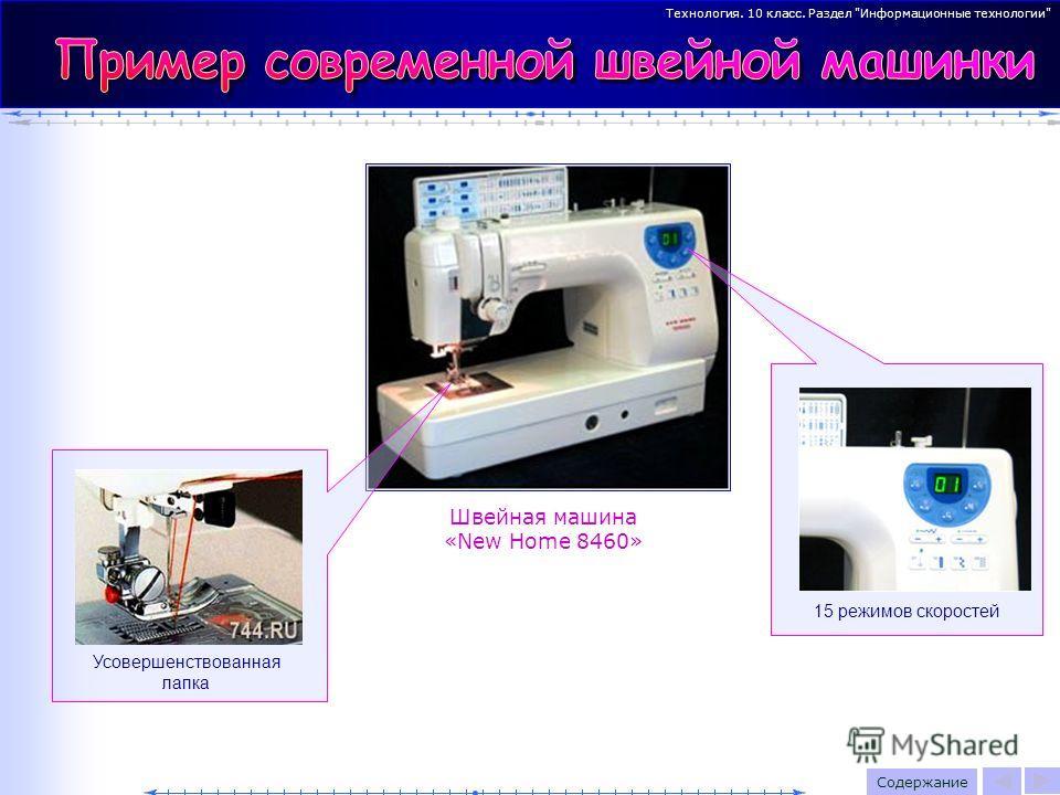Швейная машина «New Home 8460» Технология. 10 класс. Раздел Информационные технологии Усовершенствованная лапка 15 режимов скоростей Содержание