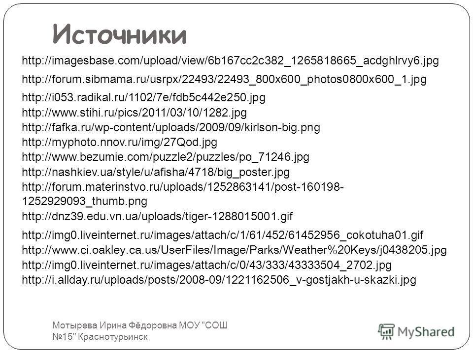 http://imagesbase.com/upload/view/6b167cc2c382_1265818665_acdghlrvy6. jpg http://forum.sibmama.ru/usrpx/22493/22493_800x600_photos0800x600_1. jpg http://i053.radikal.ru/1102/7e/fdb5c442e250. jpg http://fafka.ru/wp-content/uploads/2009/09/kirlson-big.