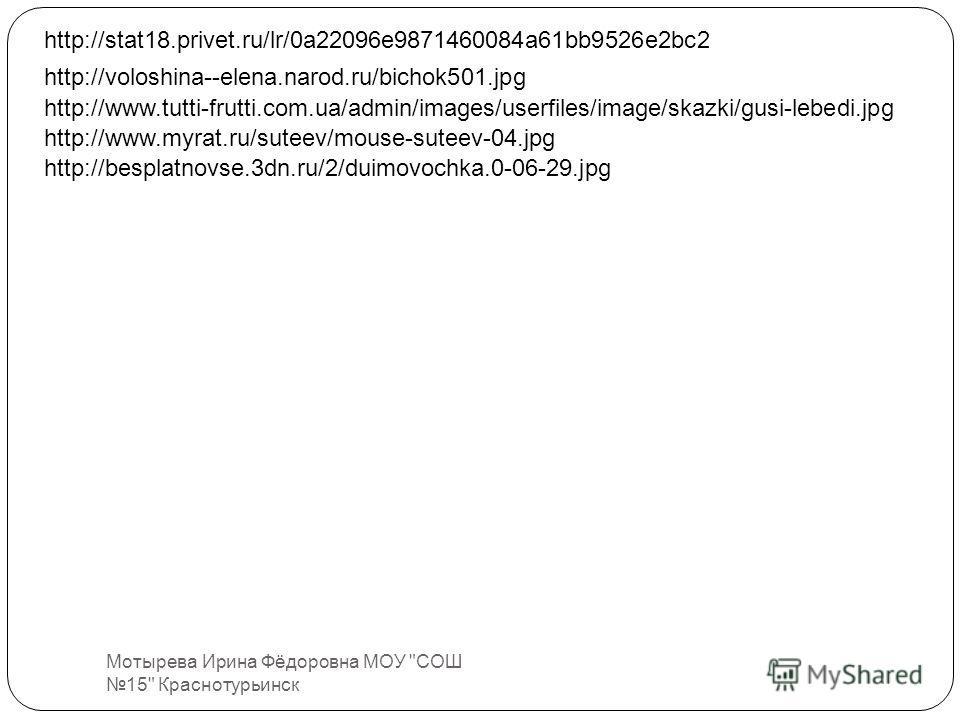 http://stat18.privet.ru/lr/0a22096e9871460084a61bb9526e2bc2 http://voloshina--elena.narod.ru/bichok501. jpg http://www.tutti-frutti.com.ua/admin/images/userfiles/image/skazki/gusi-lebedi.jpg http://www.myrat.ru/suteev/mouse-suteev-04. jpg http://besp