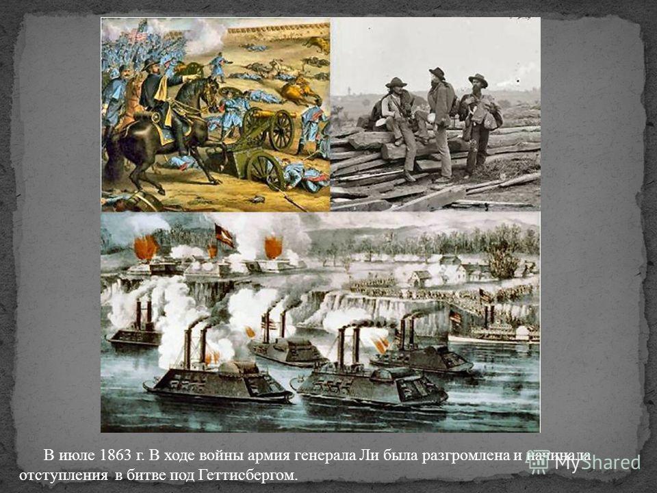 В июле 1863 г. В ходе войны армия генерала Ли была разгромлена и начинала отступления в битве под Геттисбергом.