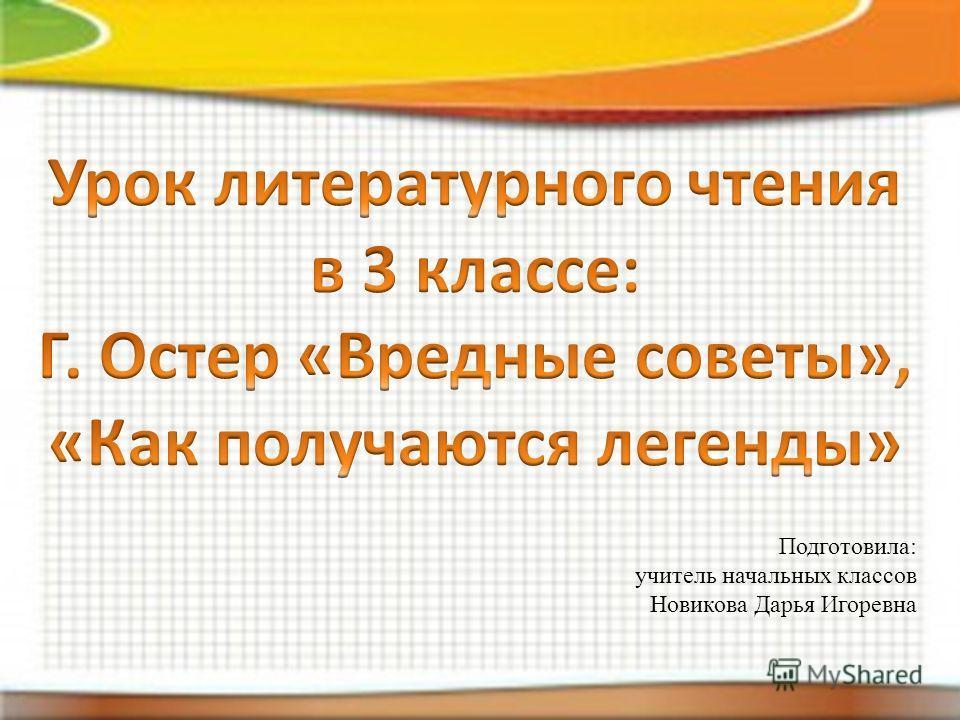 Подготовила: учитель начальных классов Новикова Дарья Игоревна
