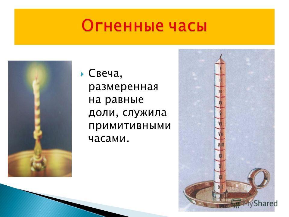 Свеча, размеренная на равные доли, служила примитивными часами.