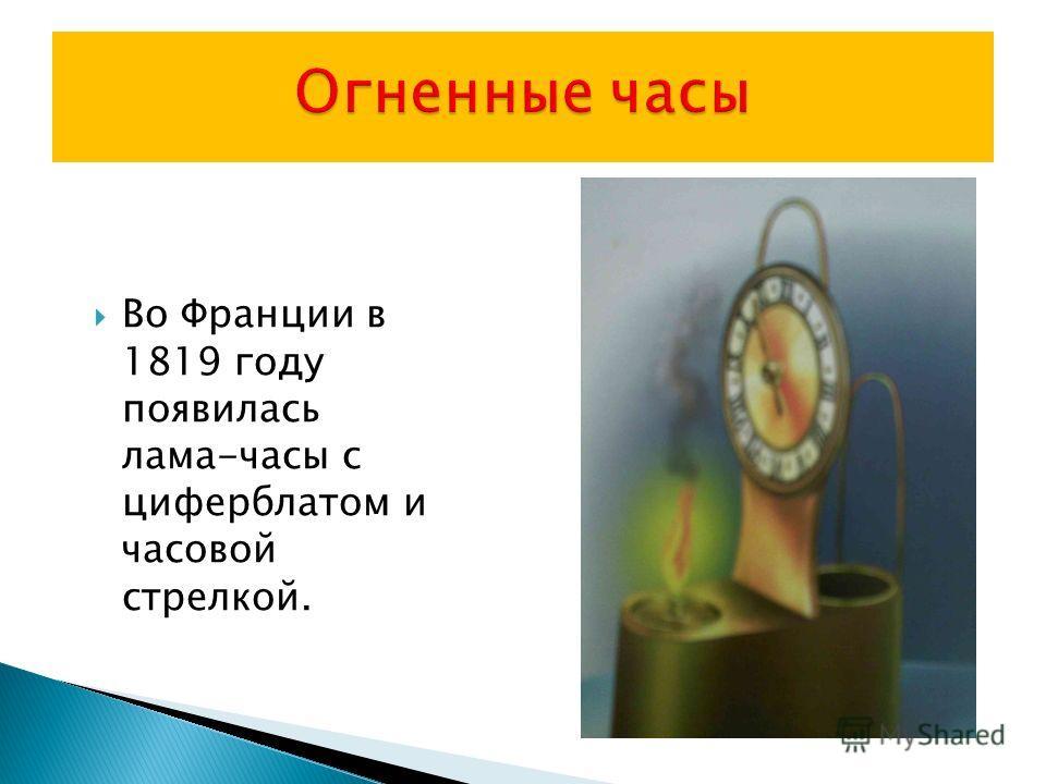 Во Франции в 1819 году появилась лама-часы с циферблатом и часовой стрелкой.