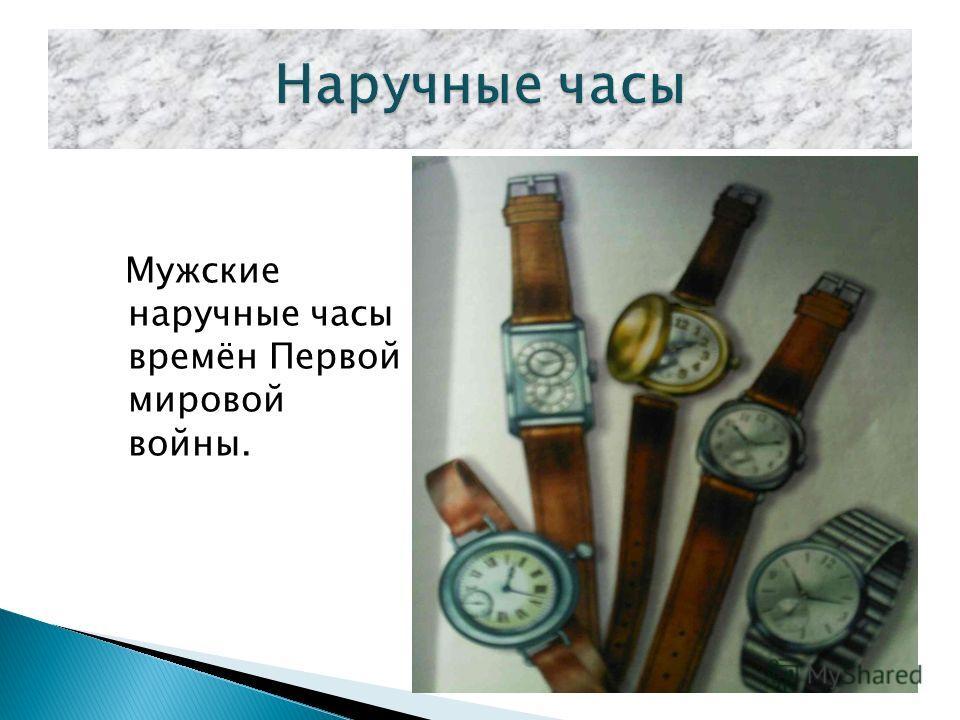 Мужские наручные часы времён Первой мировой войны.