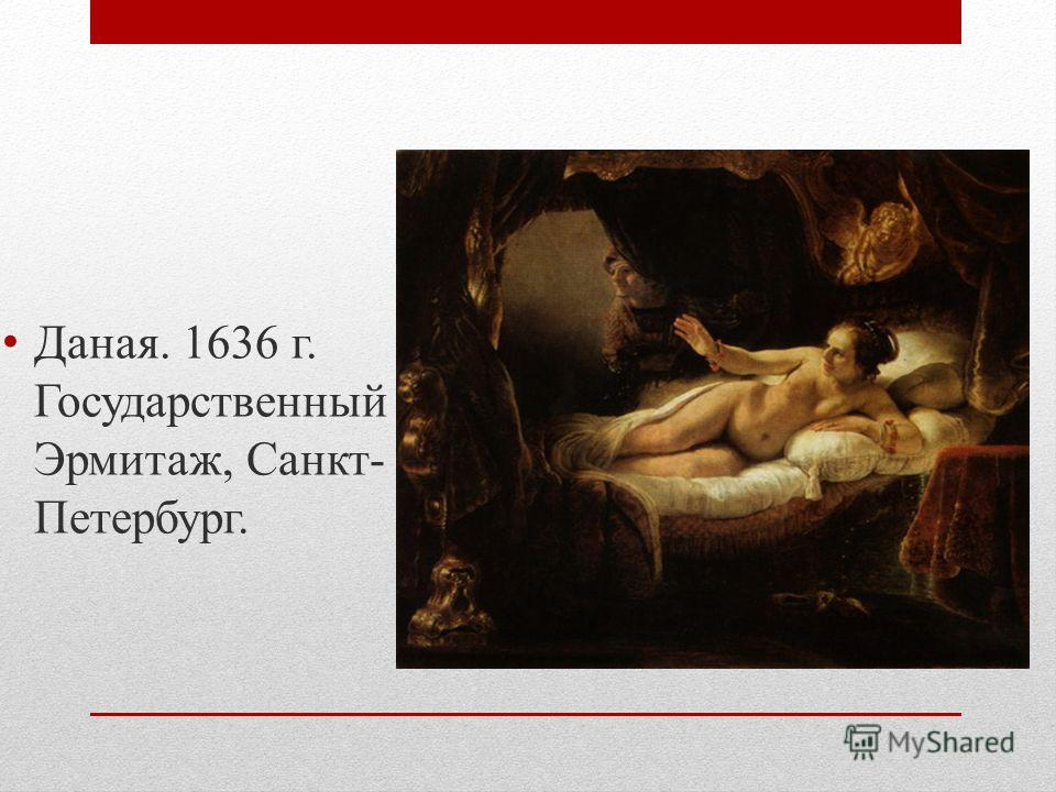 Даная. 1636 г. Государственный Эрмитаж, Санкт- Петербург.