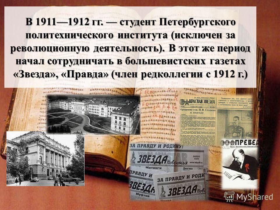 В 19111912 гг. студент Петербургского политехнического института (исключен за революционную деятельность). В этот же период начал сотрудничать в большевистских газетах «Звезда», «Правда» (член редколлегии с 1912 г.)