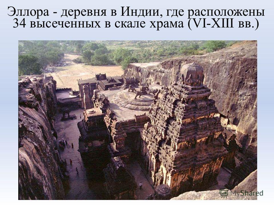 Эллора - деревня в Индии, где расположены 34 высеченных в скале храма (VI-XIII вв.)