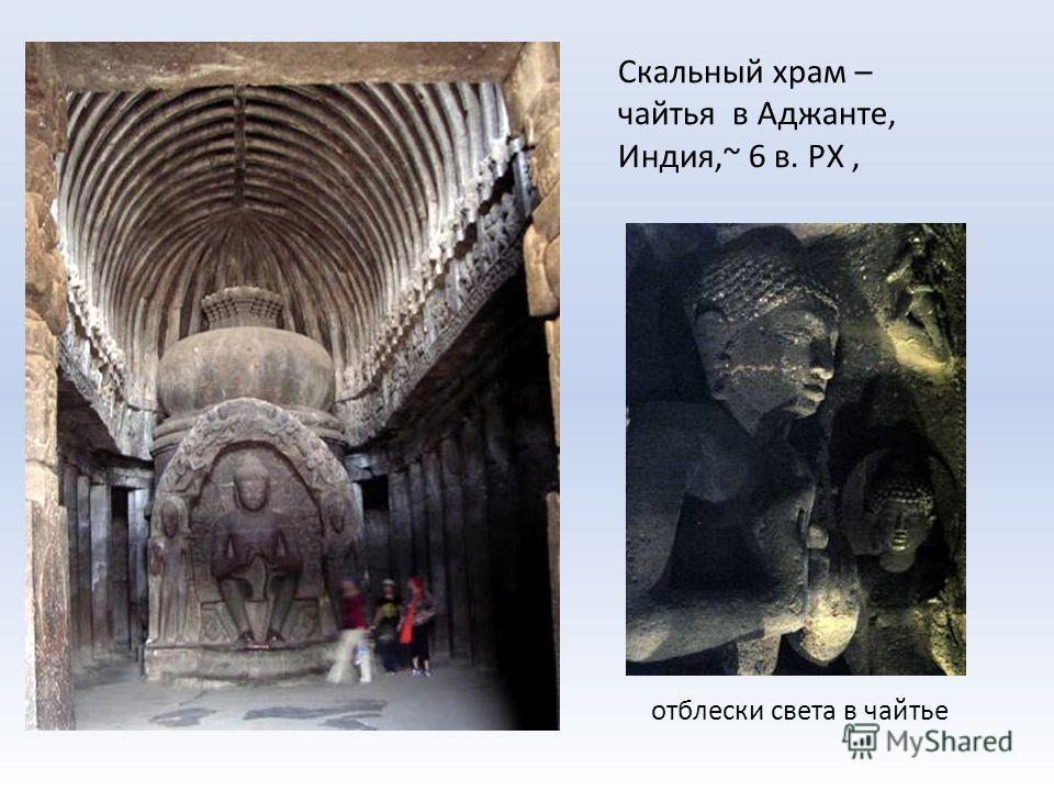 отблески света в чайтье Скальный храм – чайтья в Аджанте, Индия,~ 6 в. РХ,