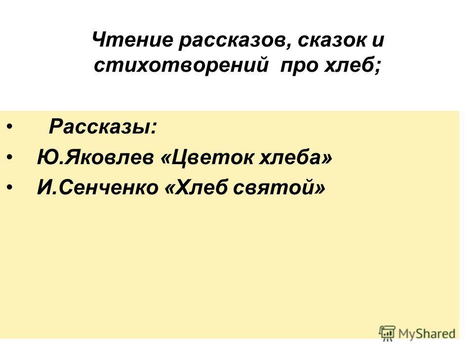 Чтение рассказов, сказок и стихотворений про хлеб; Рассказы: Ю.Яковлев «Цветок хлеба» И.Сенченко «Хлеб святой»