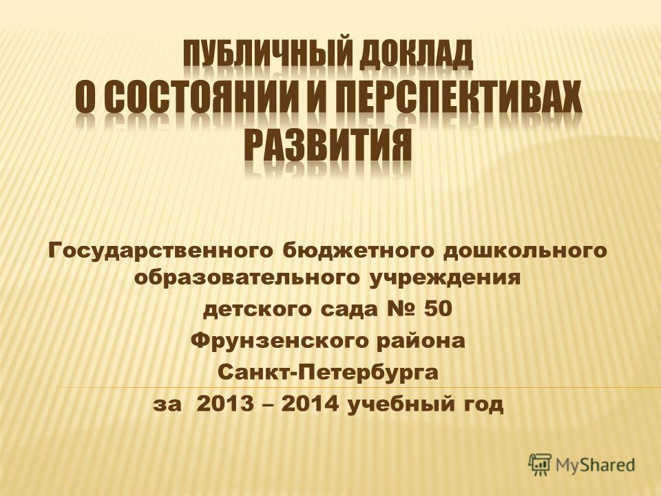 Государственного бюджетного дошкольного образовательного учреждения детского сада 50 Фрунзенского района Санкт-Петербурга за 2013 – 2014 учебный год