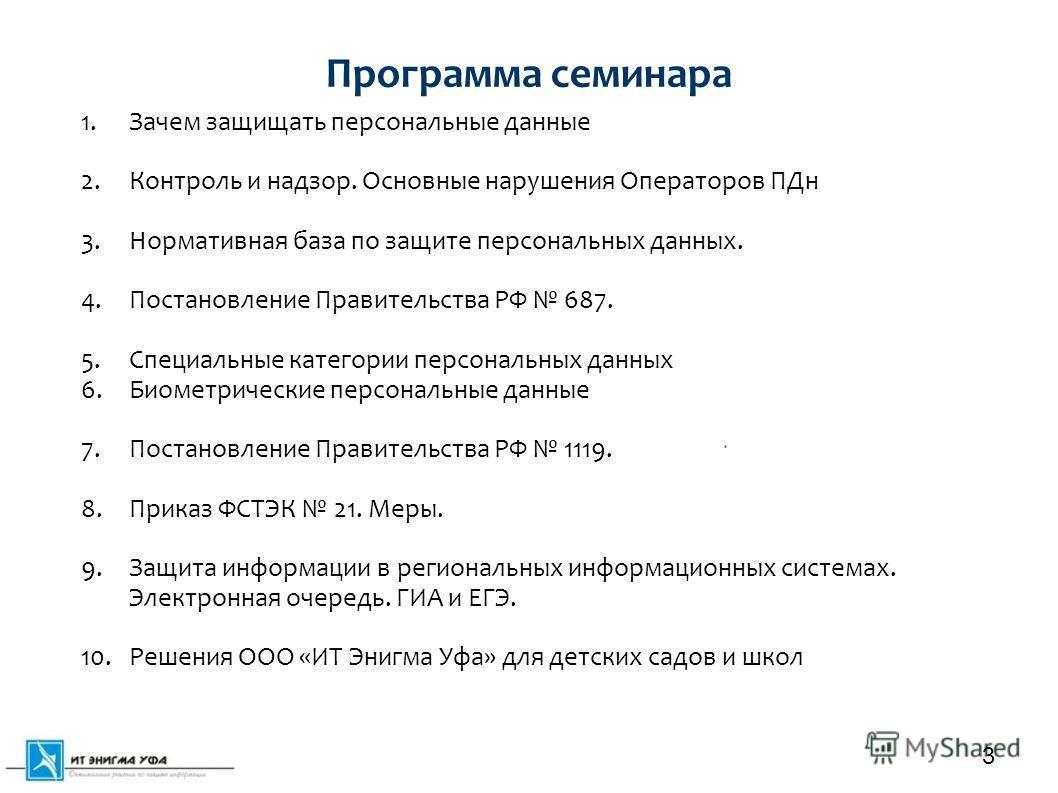 Программа семинара 3 1. Зачем защищать персональные данные 2. Контроль и надзор. Основные нарушения Операторов ПДн 3. Нормативная база по защите персональных данных. 4. Постановление Правительства РФ 687. 5. Специальные категории персональных данных