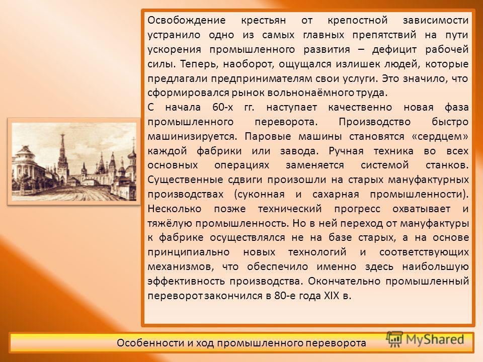 Экономическая политика российского царизма в Украине в пореформенный период После реформы 1861 г. Надднепрянская Украина переживала период бурного экономического роста. Этот рост регулировался экономической политикой царизма. Российское правительство