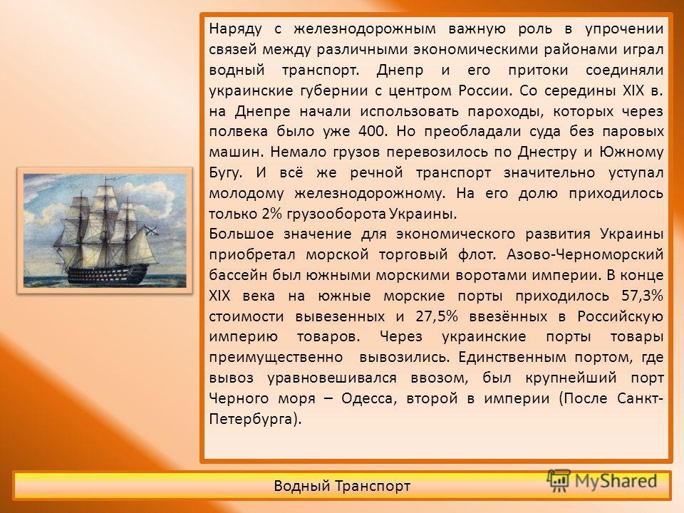 Строительство железных дорог Важную роль в развитии хозяйства в Украине сыграло строительство железных дорог. Железнодорожное строительство здесь развернулось сразу же после крестьянской реформы. В 1863 году начали строительство первой железнодорожно