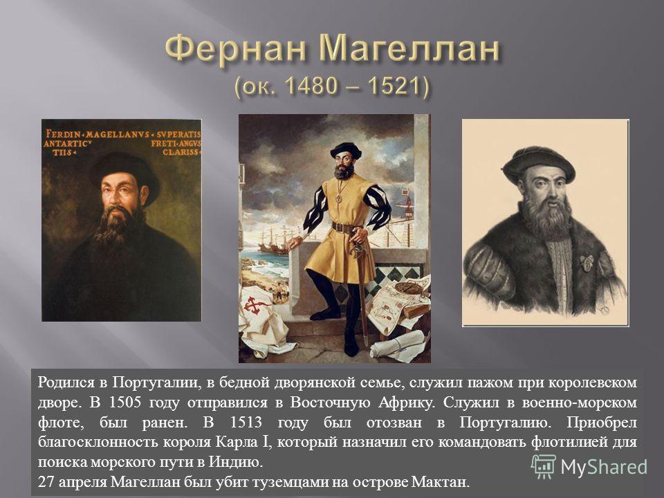 Родился в Португалии, в бедной дворянской семье, служил пажом при королевском дворе. В 1505 году отправился в Восточную Африку. Служил в военно - морском флоте, был ранен. В 1513 году был отозван в Португалию. Приобрел благосклонность короля Карла I,