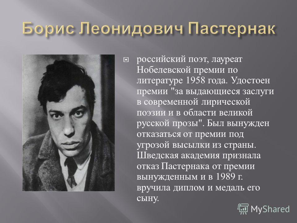 российский поэт, лауреат Нобелевской премии по литературе 1958 года. Удостоен премии